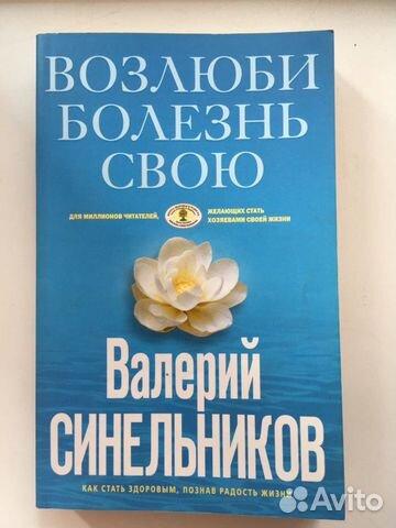 Валерий Синельников Возлюби болезнь свою  купить 1