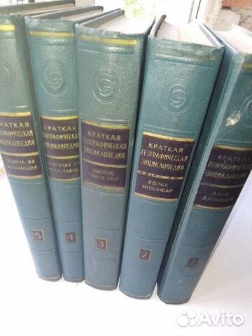 Краткая географическая энциклопедия 1960г  89044470131 купить 1