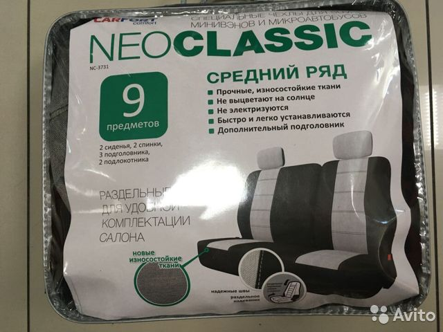Задние Чехлы Carfort NeoClassic
