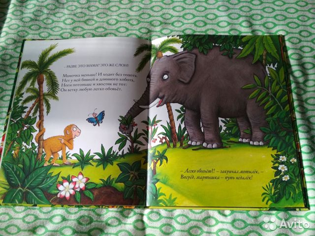 Книжка детская