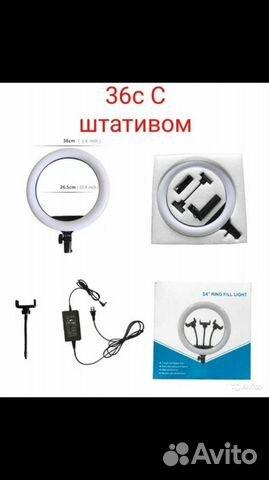 Кольцевая лампа Rl - 14 (36см) опт/ розница