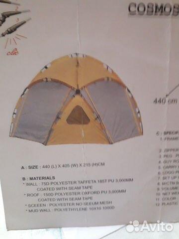 Палатка  89996455818 купить 1