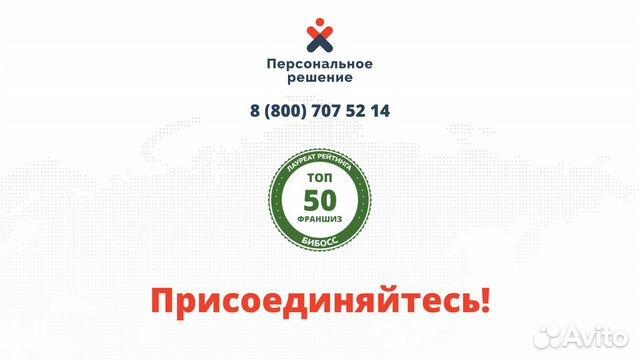 Франшиза услуг персонала  88007075214 купить 9
