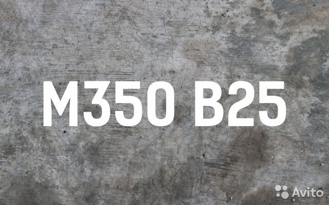 Бетон м350 купить в екатеринбурге купить бетон с доставкой в дмитровском районе