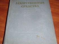 Машковский М. Д. Лекарственные средства. 1955 г