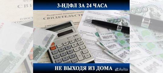 Одинцово помощь в заполнении декларации 3 ндфл участок материалы в бухгалтерии своими словами