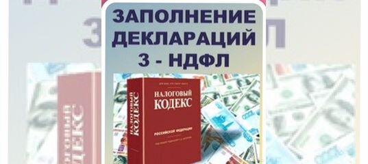 Где можно заполнить декларацию 3 ндфл ульяновск как правильно заполнить документы для регистрации ооо