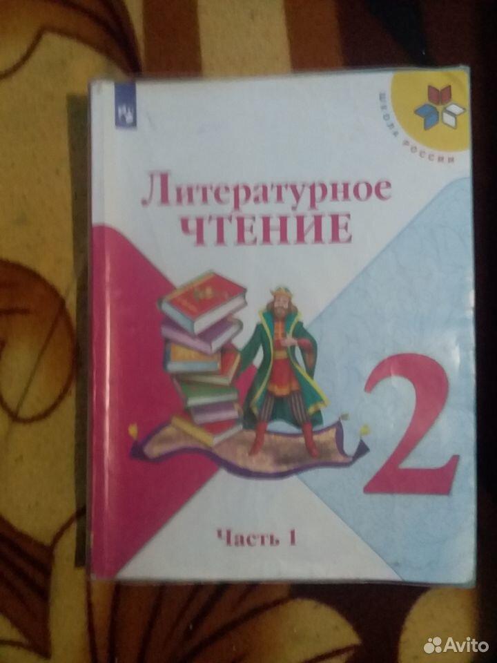 Литературное чтение 2 класс  89385142845 купить 1