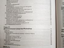 Самоучитель Photoshop CS2. Карасева, Чумаченко