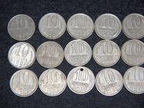 Монета СССР 10 копеек погодовка 1961-1991 г.г