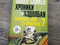 Книга хроники раздолбая