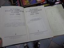 История второй мировой войны в 12 томах
