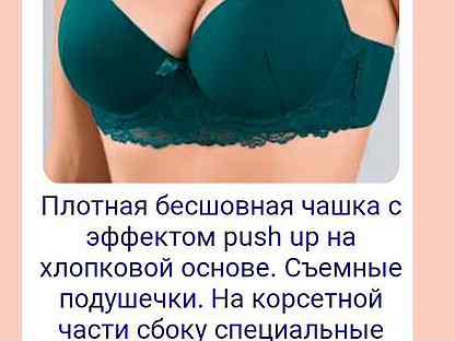 Нижнее белье женское ноябрьск золотые стринги женские