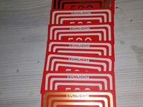Купоны на скидку sunlight