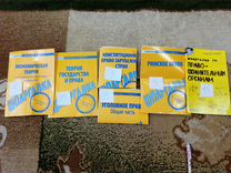 Книги по юриспруденции (училась в магу)
