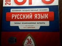 Типовые экзаменационные варианты для огэ (русский