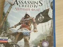 Игровые диски для Sony playstation 4