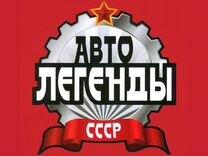 Автолегенды СССР