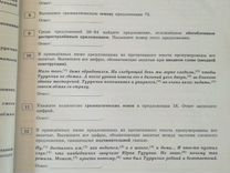 Типовые экзаменационные варианты по русскому языку