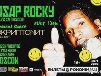 Билеты на концерт Asap Rocky