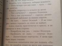 Девочка с Земли. К.Булычёв