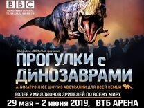 Билеты на аниматронное шоу «Прогулки с динозаврами