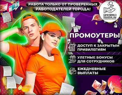 Работа для девушек с ежедневной оплатой оренбург девушка модель полина