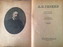 Книга Герцен издание 1937 — Книги и журналы в Геленджике