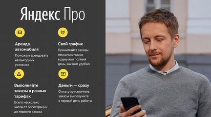 Водитель Такси легкового автомобиля в такси