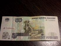 50 рублей 1997 года модификация 2001