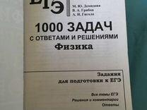 Физика егэ 1000 задач Демидова, грибов, гиголо