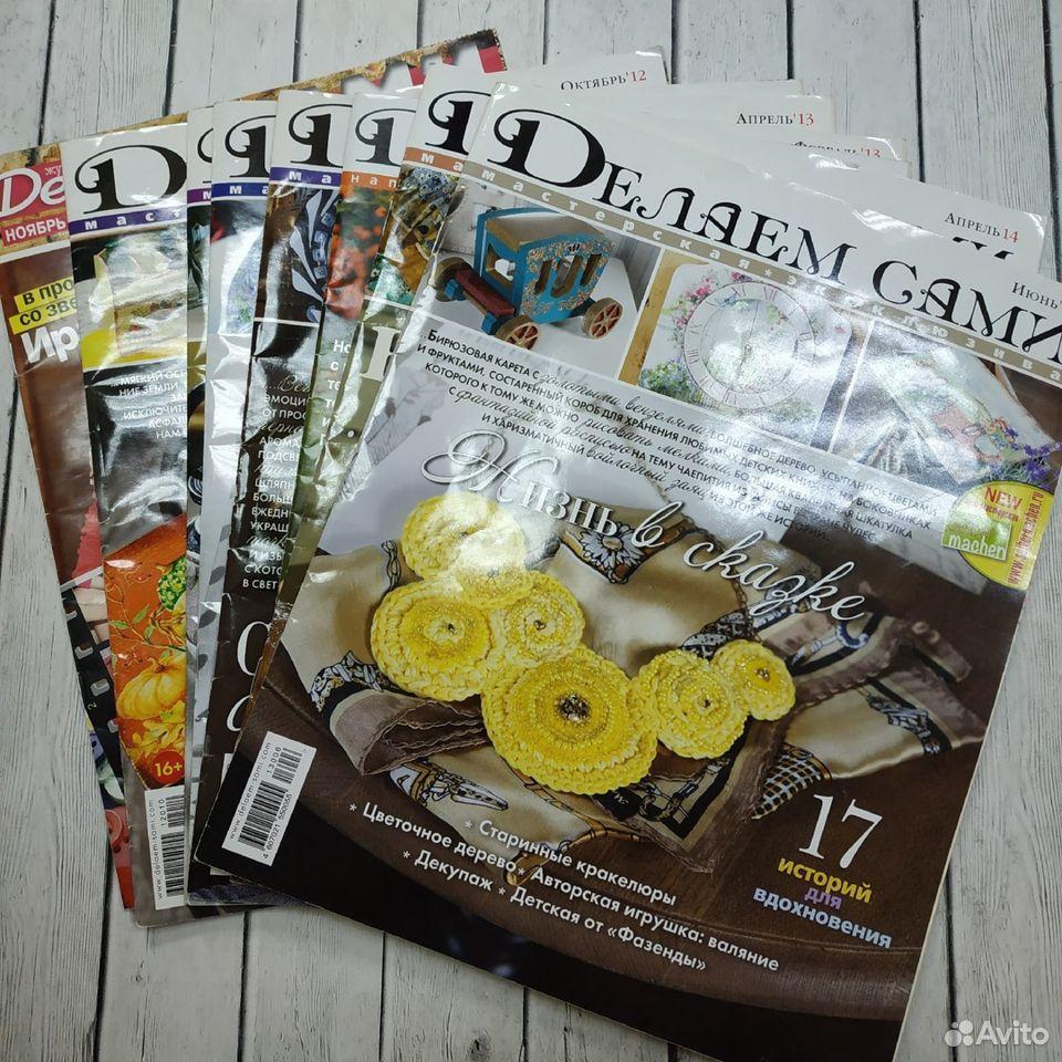 Журналы по творчеству и рукоделию  89236731670 купить 4