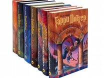 Книги Гарри Поттер. Росмэн. Доставка