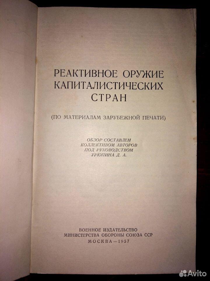 Книжки - памятки населению и военнослужащим СССР  89065131775 купить 4