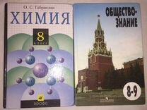 Учебники химия и обществознание 8 и 9 классы