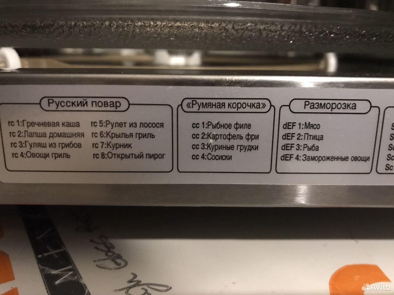 Микроволновая печь  89286750853 купить 4