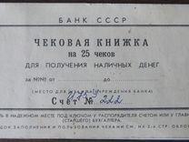 Чековая книжка СССР