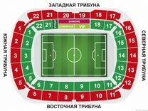 Билеты Локомотив - Уфа 26 мая