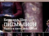 Продам билеты в театр Современник