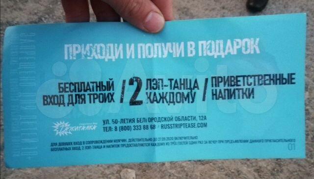 Билет в стриптиз клуб гламурные клубы москвы