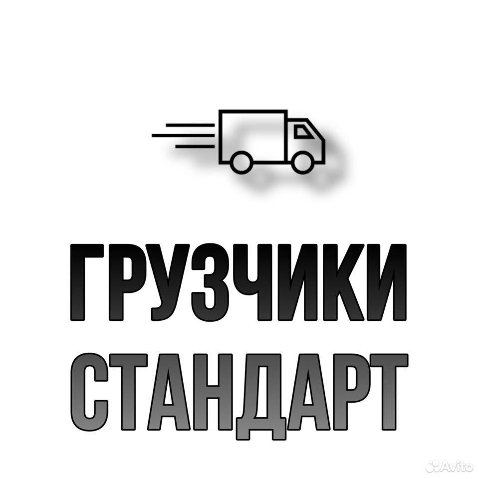 Грузчики Стандарт в Комсомольске-на-Амуре  89243189945 купить 1