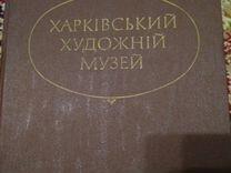 Книга Харьковский музей с репродукциями картин