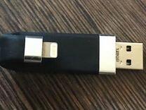Флешка 128 Гб для Apple iPhone / iPad