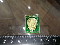 Значок Отличник службы быта РСФСР / СССР — Коллекционирование в Челябинске