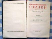 """""""И.В.Сталин. Краткая биография"""".Раритет 1951 года"""
