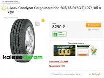 Новые. goodyear 205/65 R16C