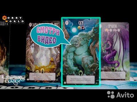 Новая Настольная игра Страшные сказки  89045827115 купить 2